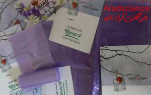 فروش کیسه آنتی باکتریال کرفس