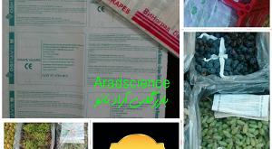 فروش سولفورپد انگور اسکو